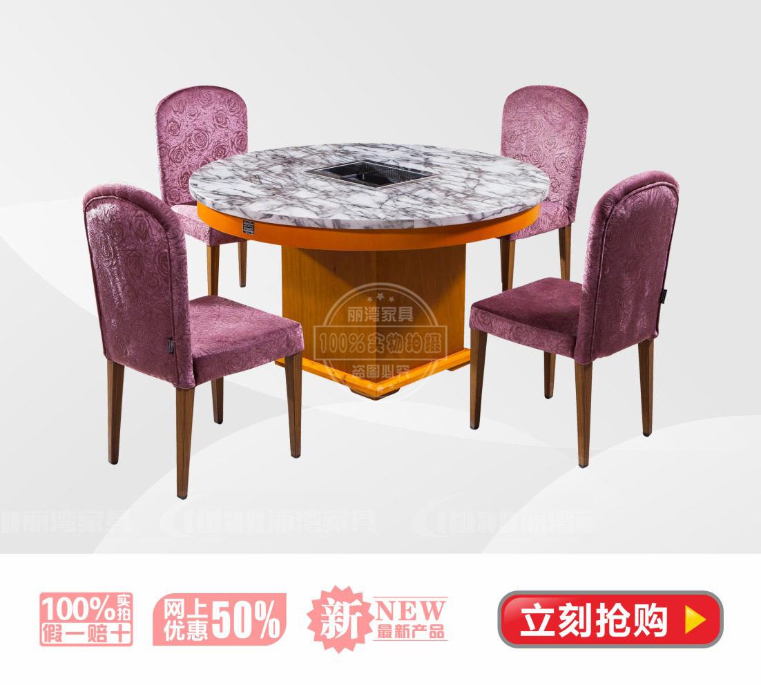 火锅桌C05